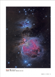 M42 in Chinese National Astronomy, July 2015